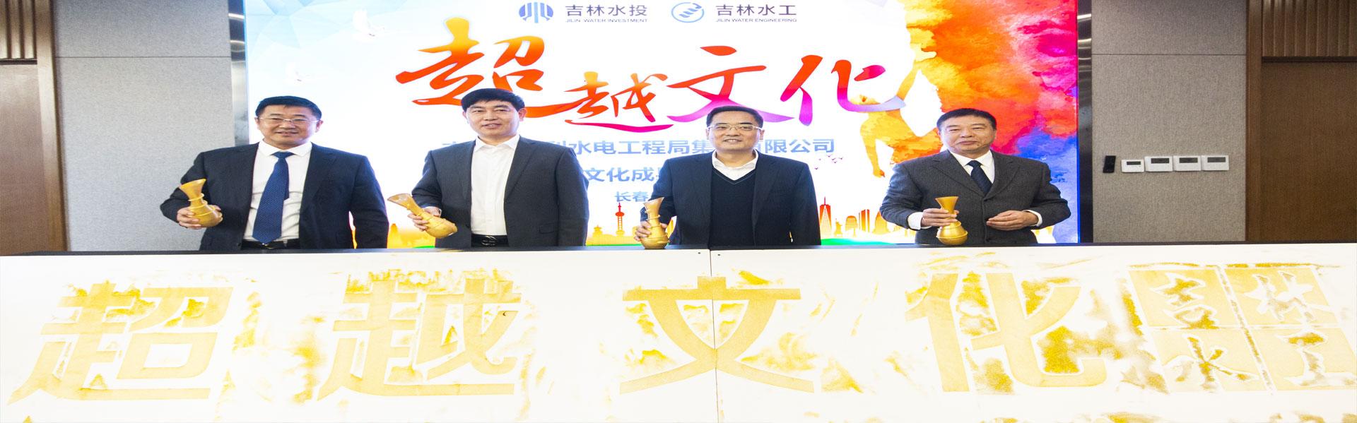 吉林省水利水电工程局