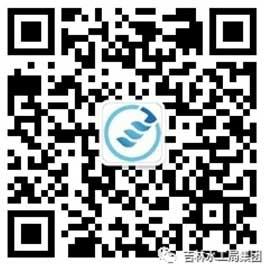 吉林省水利水电工程局集团有限公司微信公众号